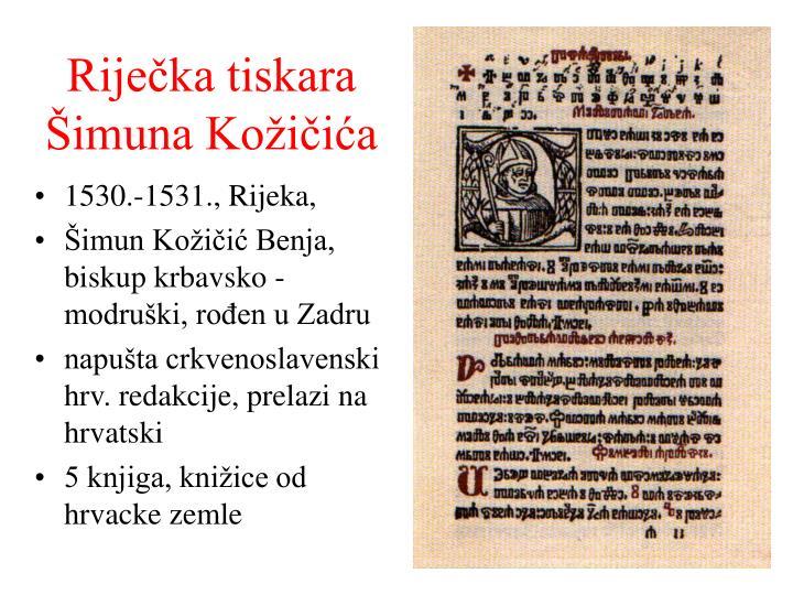 Riječka tiskara Šimuna Kožičića