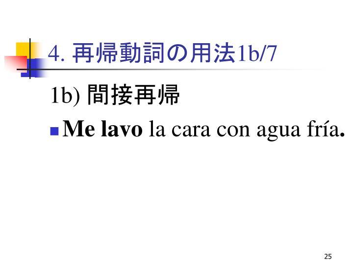 4. 再帰動詞の用法1