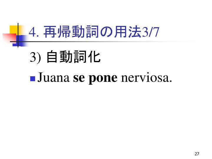 4. 再帰動詞の用法3/7