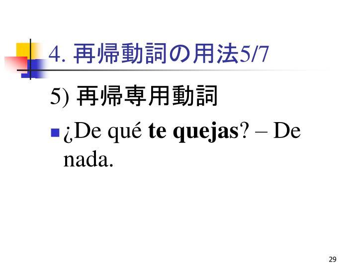 4. 再帰動詞の用法5/7