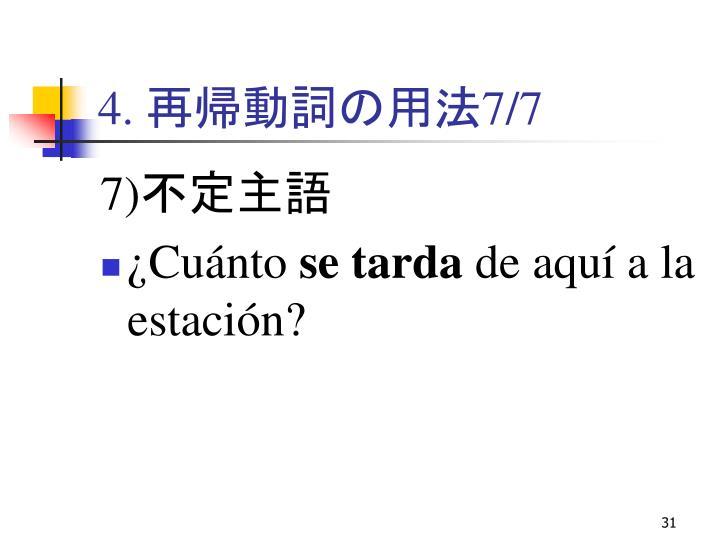 4. 再帰動詞の用法7/7