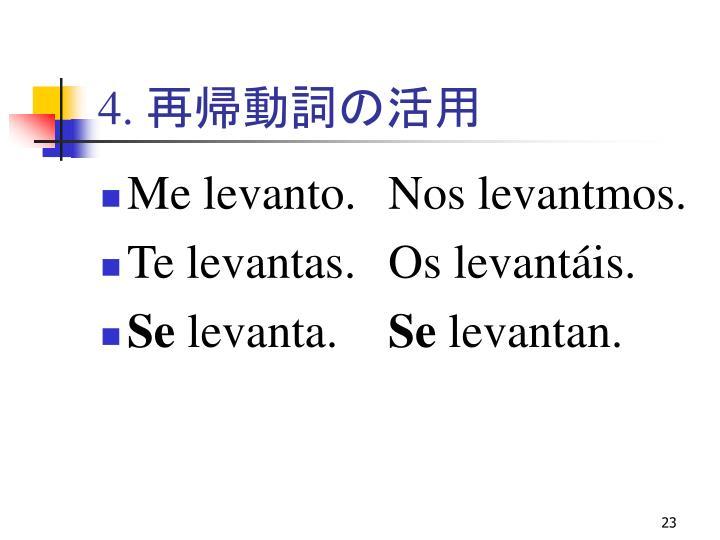 4. 再帰動詞の活用