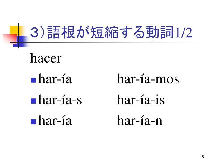 3)語根が短縮する動詞