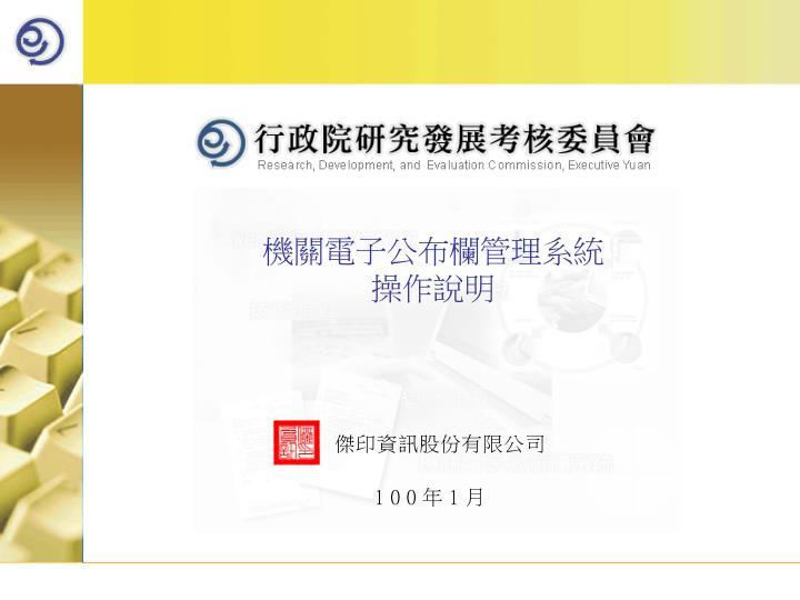 機關電子公布欄管理系統