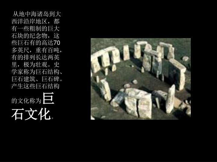 从地中海诸岛到大西洋沿岸地区,都有一些粗制的巨大石块的纪念物,这些巨石有的高达