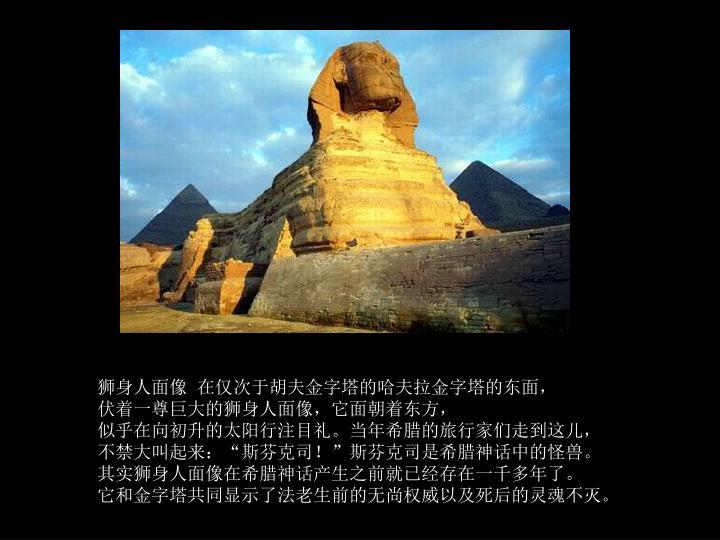 狮身人面像在仅次于胡夫金字塔的哈夫拉金字塔的东面,
