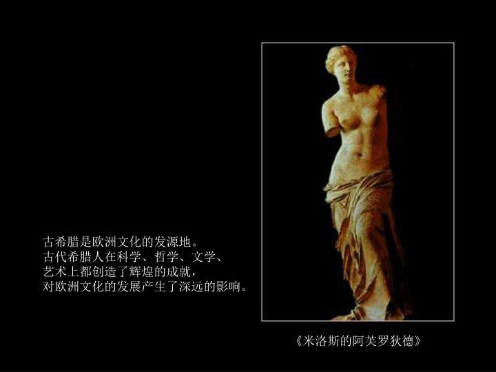 古希腊是欧洲文化的发源地。