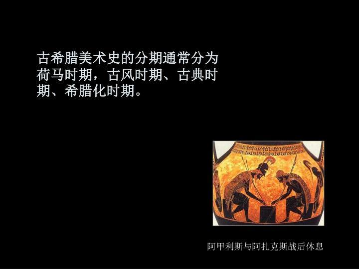 古希腊美术史的分期通常分为荷马时期,古风时期、古典时期、希腊化时期。