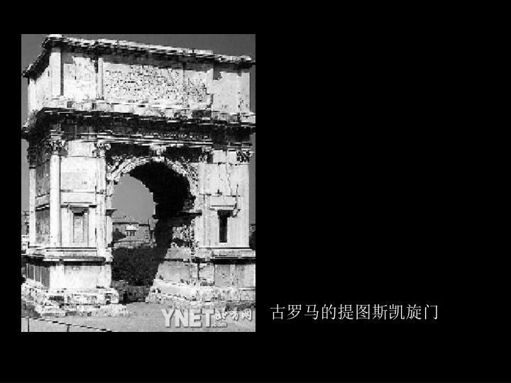 古罗马的提图斯凯旋门