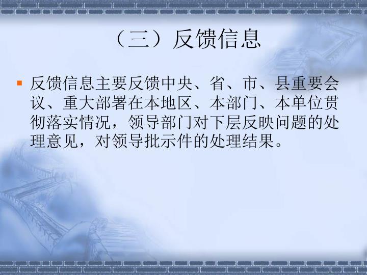 (三)反馈信息
