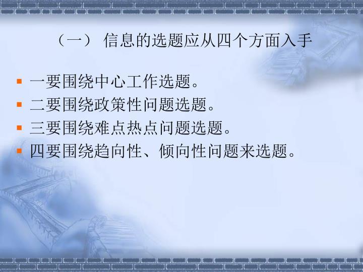 (一) 信息的选题应从四个方面入手