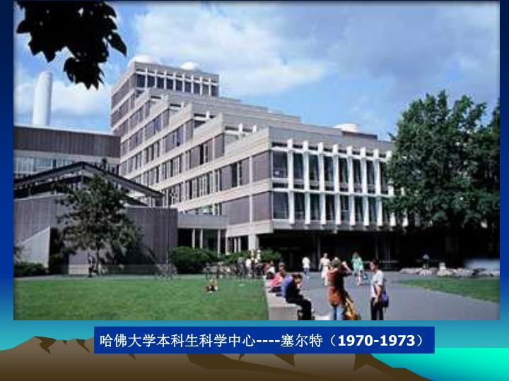 哈佛大学本科生科学中心