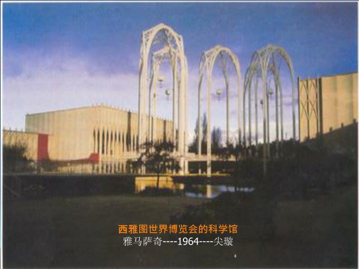 西雅图世界博览会的科学馆