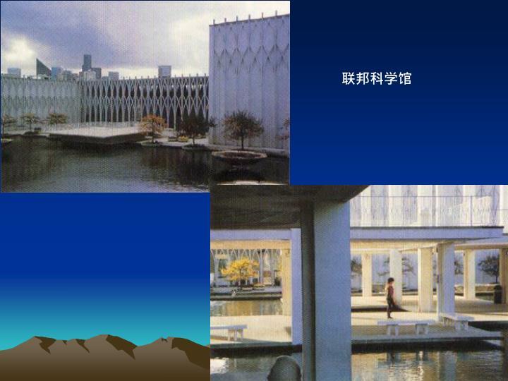 联邦科学馆