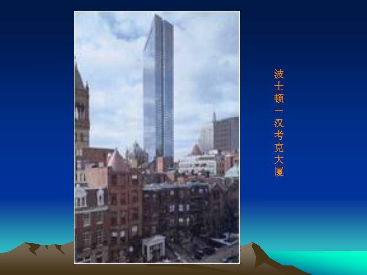 波士顿-汉考克大厦