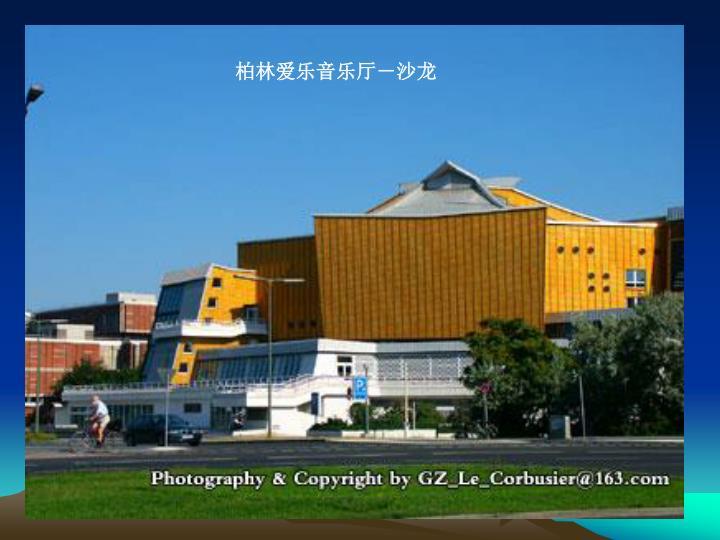 柏林爱乐音乐厅-沙龙