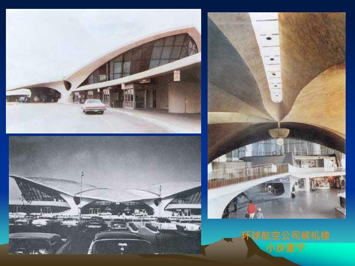 环球航空公司候机楼
