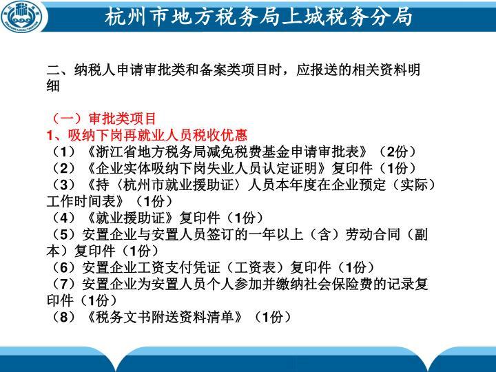 杭州市地方税务局上城税务分局
