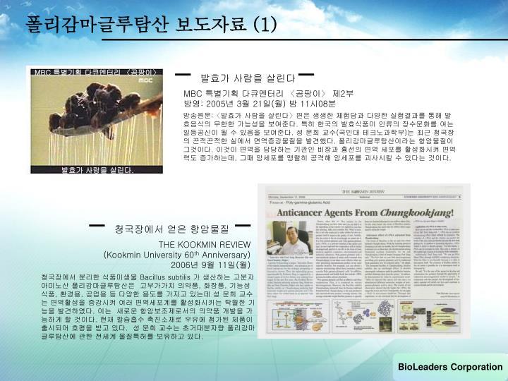 폴리감마글루탐산 보도자료