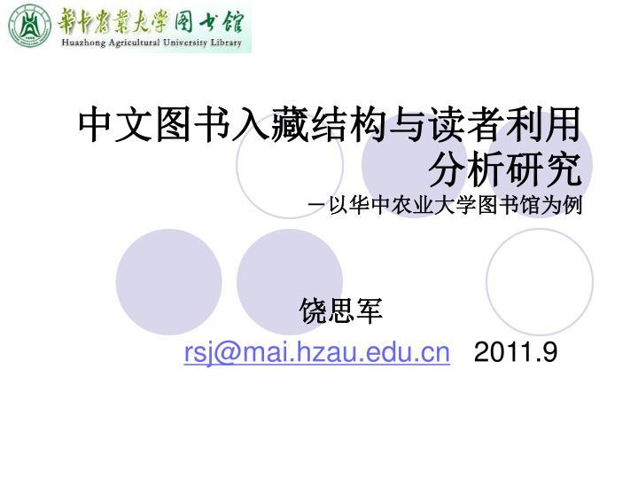 中文图书入藏结构与读者利用分析研究