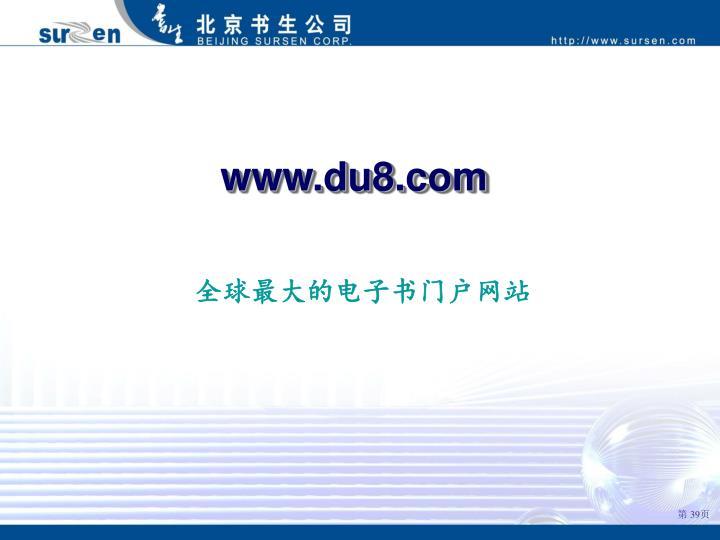 www.du8.c