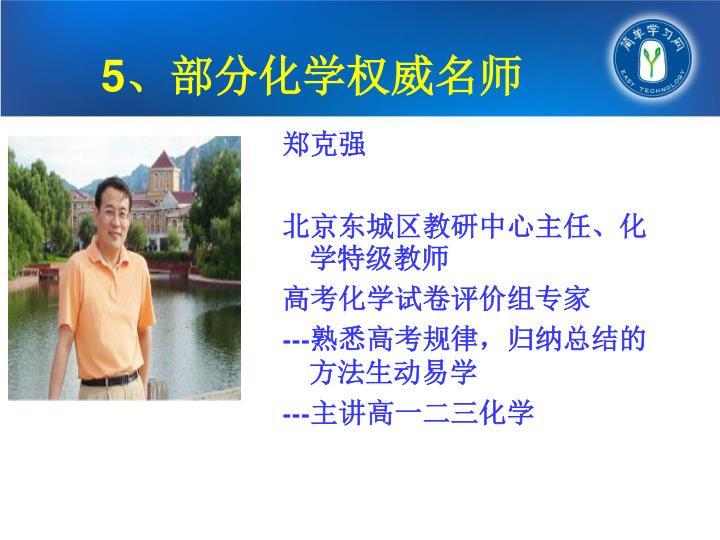 5、部分化学权威名师