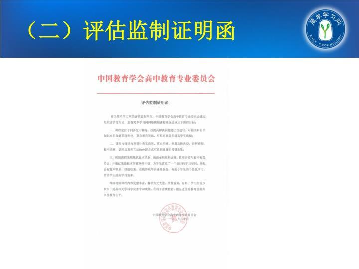 (二)评估监制证明函