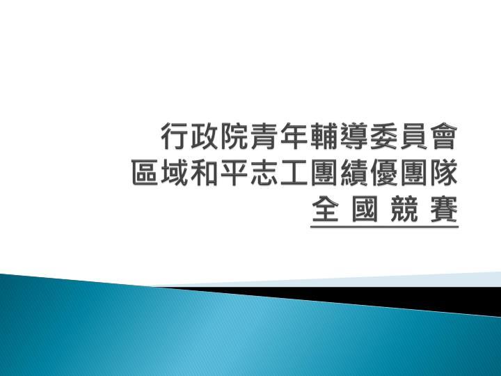 行政院青年輔導委員會