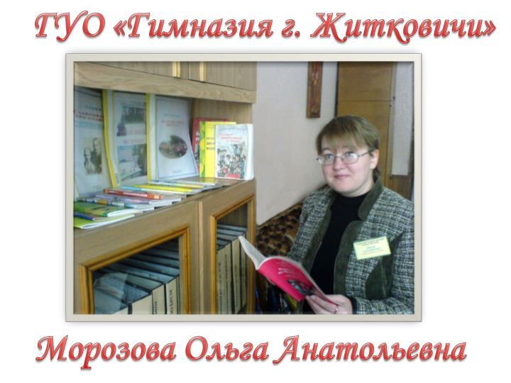 ГУО «Гимназия г. Житковичи»