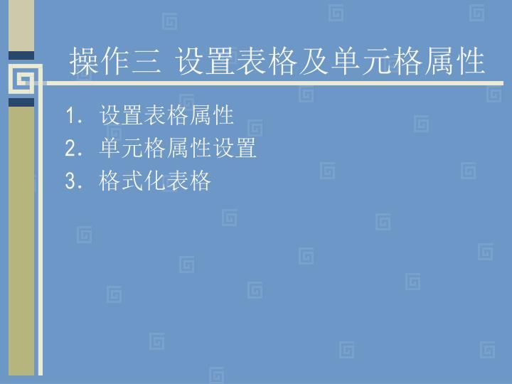 操作三  设置表格及单元格属性