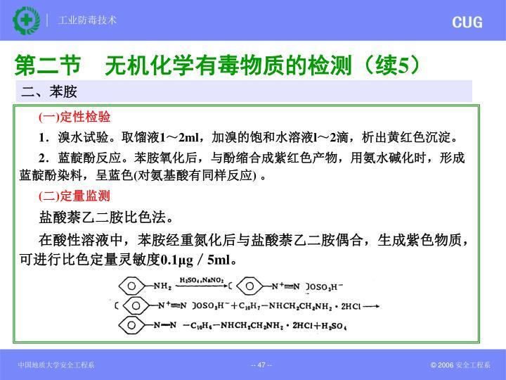 第二节 无机化学有毒物质的检测(续5)