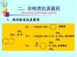 nonazloe antifungal agents