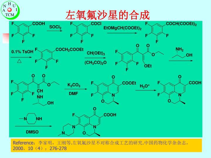 左氧氟沙星的合成