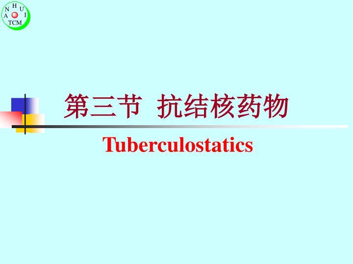 第三节 抗结核药物