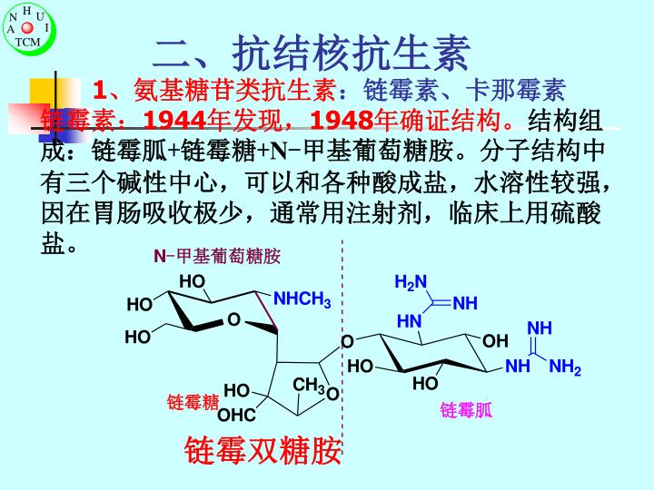 二、抗结核抗生素