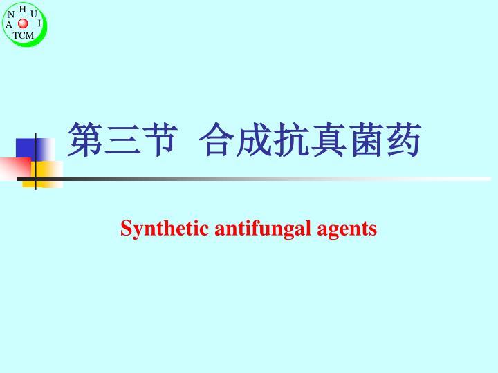 第三节 合成抗真菌药