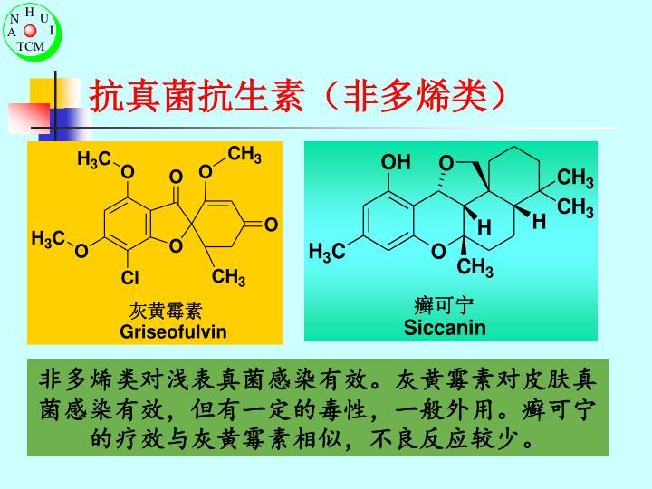 抗真菌抗生素(非多烯类)
