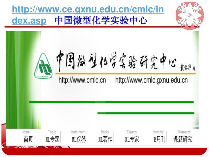 http://www.ce.gxnu.edu.cn/cmlc/index.asp