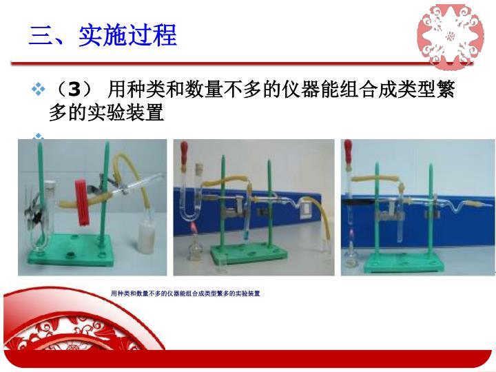 用种类和数量不多的仪器能组合成类型繁多的实验装置