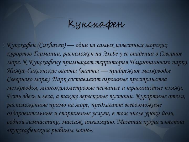 Куксхафен