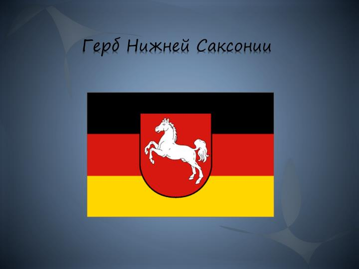 Герб Нижней Саксонии
