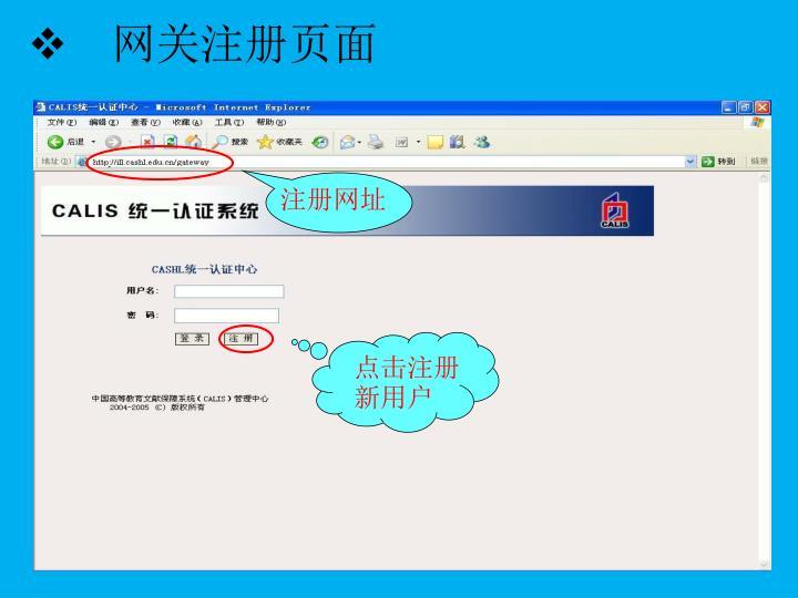 网关注册页面