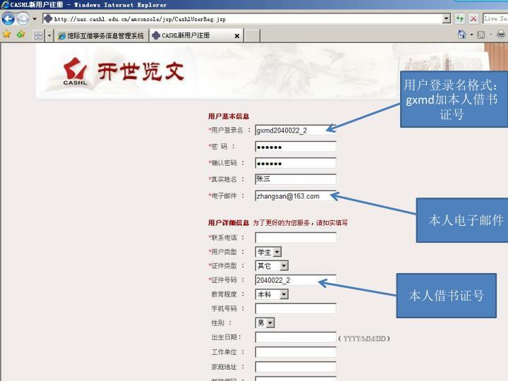 用户登录名格式:
