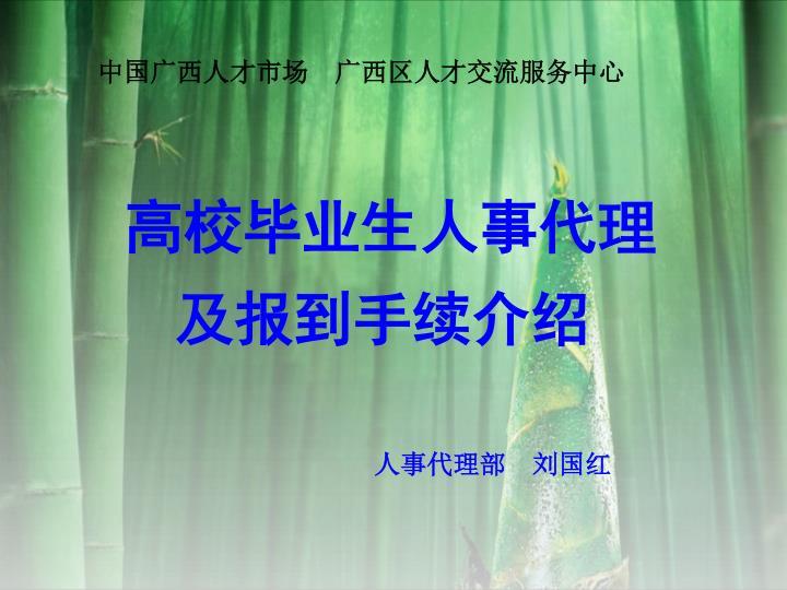 中国广西人才市场 广西区人才交流服务中心