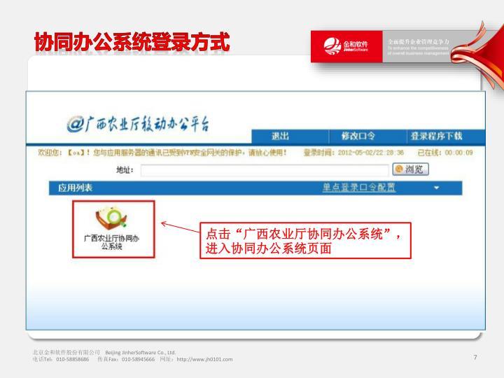 协同办公系统登录方式