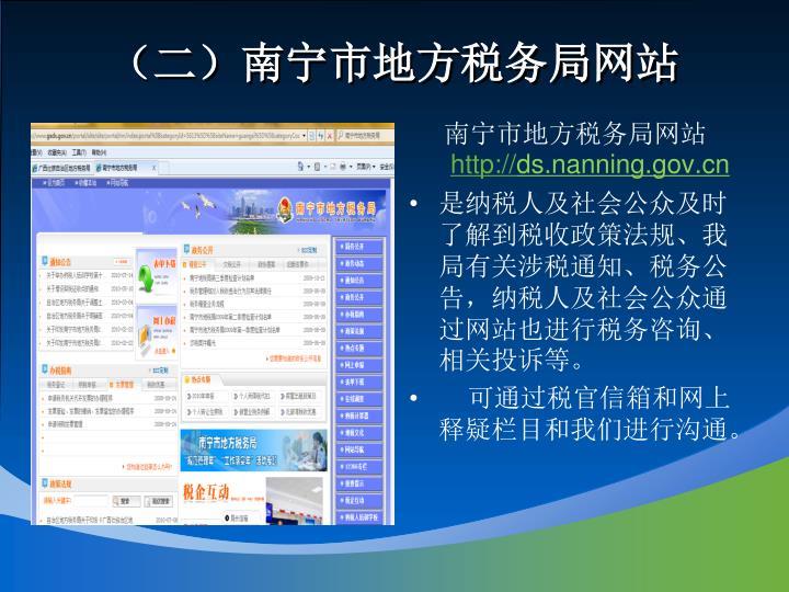 南宁市地方税务局网站