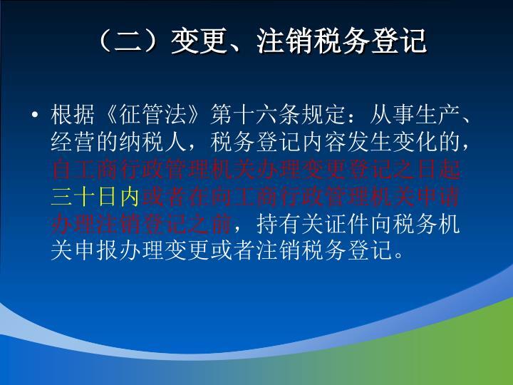 (二)变更、注销税务登记