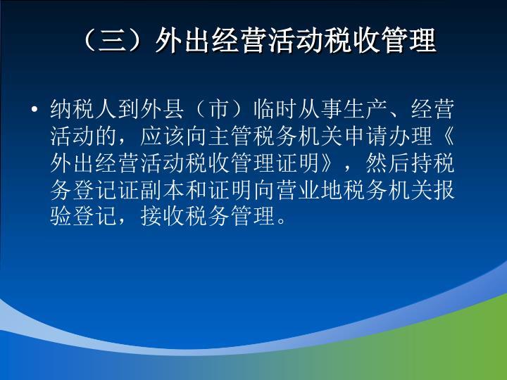 (三)外出经营活动税收管理