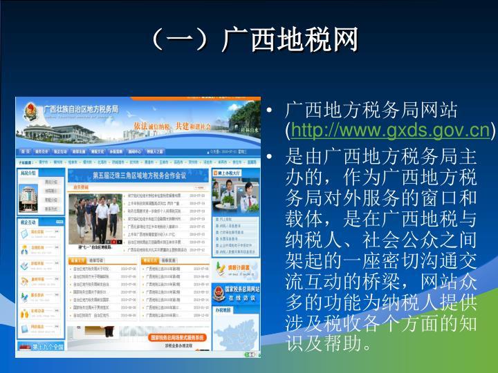 广西地方税务局网站