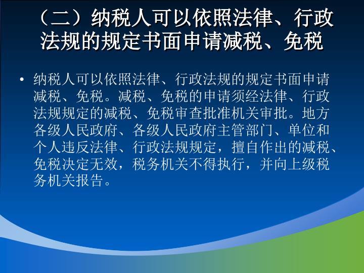 (二)纳税人可以依照法律、行政法规的规定书面申请减税、免税